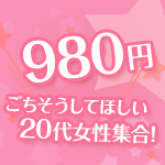 【980円】20代女性限定のごちそう企画☆