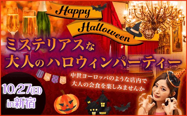 ◆ミステリアスな大人のハロウィンパーティー