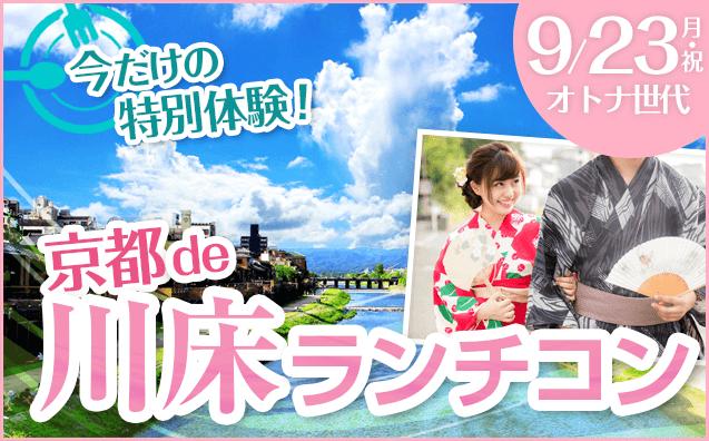 ◆今だけの特別体験♪京都de川床ランチコン【オトナ世代】