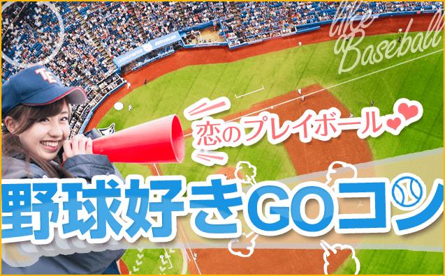 恋のプレイボール♪野球大好きGOコン