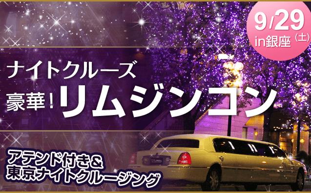 【ナイトクルーズ】豪華リムジン!シンデレラGOコン