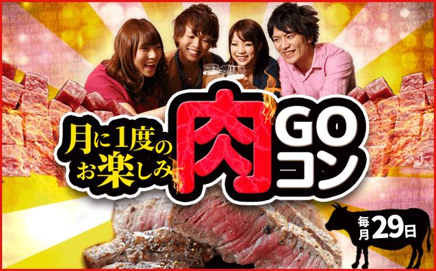 月に一度のお楽しみ☆29肉GOコン_東京