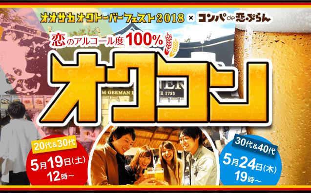 オオサカオクトーバーフェスト2018×コンパde恋ぷらん オクコン