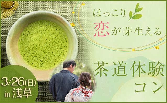 ◆ほっこり恋が芽生える茶道体験コン 2/14(日)12時〜 浅草