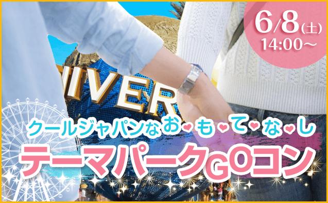 クールジャパンなおもてなし☆テーマパークGOコン