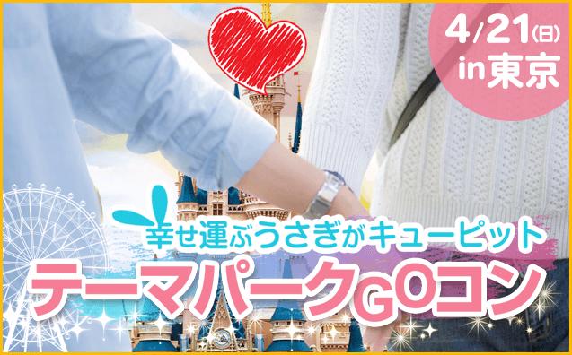 幸せ運ぶうさぎがキューピット☆テーマパークGOコン