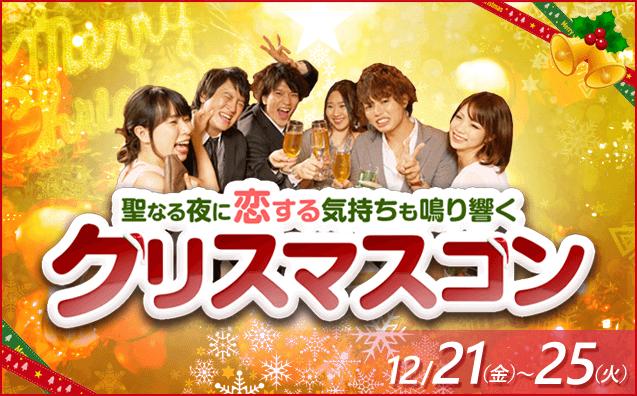 聖なる夜に恋する気持ちも鳴り響く『クリスマスコン』in新宿