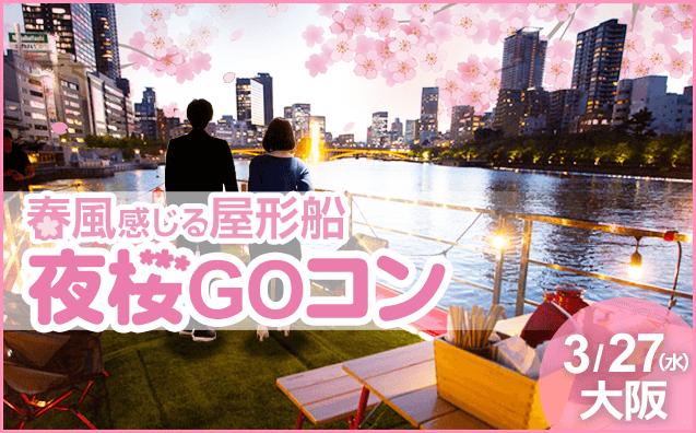 春風感じる屋形船☆夜桜GOコン